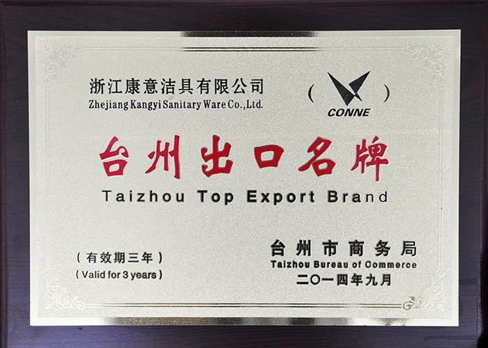 台州市出口名牌